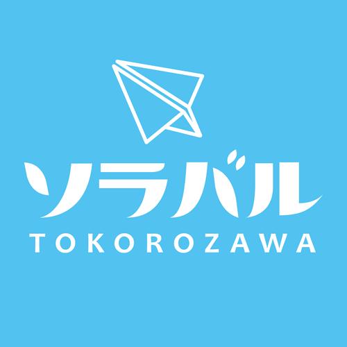 所沢ソラバル2018