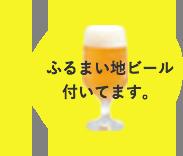 ふるまい地ビール