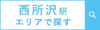 西所沢駅エリアで探す