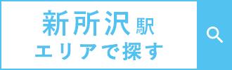 新所沢駅エリアで探す