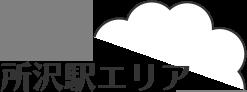 所沢駅エリア