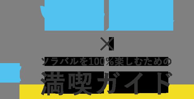 ソラバル×満喫ガイド