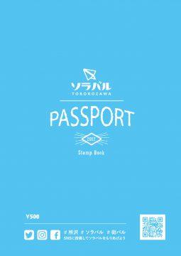 ソラバルパスポート