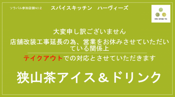 02 スパイスキッチン ハーヴィーズ