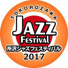 所沢ジャズフェスティバル