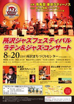 所沢ジャズフェスティバル ラテン&ジャズ・コンサート