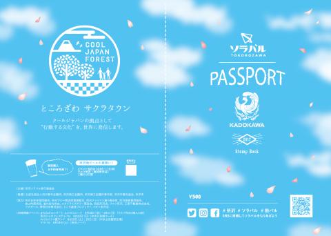 KADOKAWA ところざわサクラタウン ソラバル専用パスポート