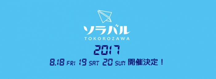 所沢ソラバル2017