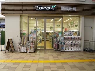 トモニー所沢駅店